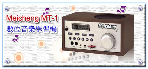 MT-1 MP3數位錄放音機(可外接SD卡)  錄音筆 /唸佛機 /語言學習機 /混合錄音機